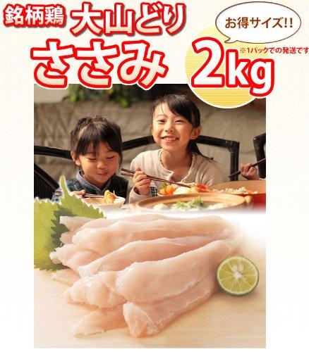 【鶏肉】大山どり ささみ 2kg(1パックでの発送) 【鳥肉】(25516)