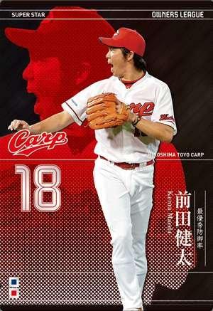オーナーズリーグ17 OL17 スーパースター SS前田健太 広島カープ