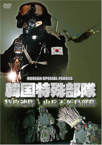 韓国特殊部隊 6 特攻連隊-山岳不死鳥部隊