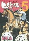 ヒストリエ 第5巻 2009年02月23日発売