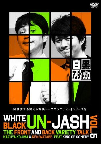 白黒アンジャッシュ Vol.5 [DVD]