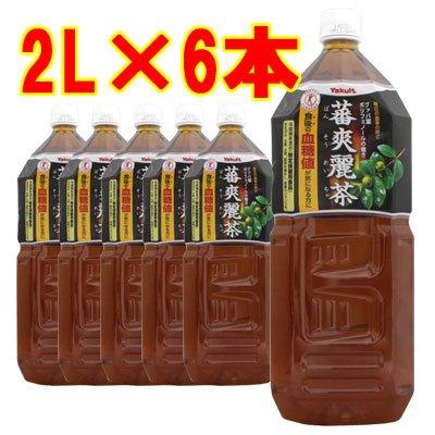 ヤクルト 蕃爽麗茶 PET 2000ml