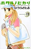 ホタルノヒカリ 11―IT'S ONLY LITTLE LIGHT IN MY LIFE (11) (講談社コミックスキス)