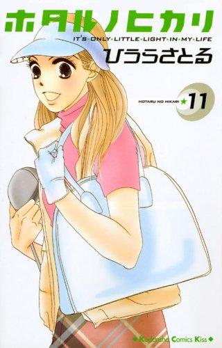 ホタル ノ ヒカリ (11)