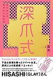 【電子書籍版】深爪式 声に出して読めない53の話 (eロマンス新書)