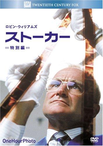 ストーカー (特別編) (ベストヒット・セレクション) [DVD]