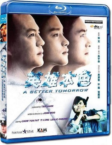 Светлое будущее / Право на жизнь / A Better Tomorrow / Ying hung boon sik (1986) BDRip
