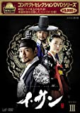 コンパクトセレクション イ・サン DVD-BOXIII -