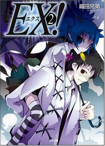 EX!2 (GA文庫 (お-01-03))