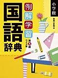 例解学習国語辞典