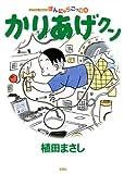 かりあげクン(52) (アクションコミックス)