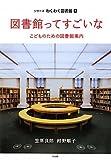 図書館ってすごいな―こどものための図書館案内 (シリーズわくわく図書館)