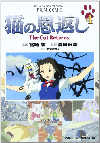 猫の恩返し (4) (アニメージュコミックススペシャル―フィルム・コミック)