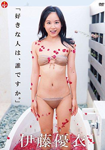 伊藤優衣 「好きな人は誰ですか」 [DVD]