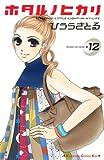 ホタル ノ ヒカリ(12) (講談社コミックスキス)