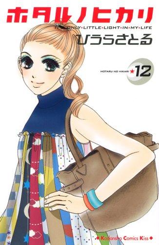 ホタル ノ ヒカリ (12)