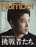 Number(ナンバー)893号 挑戦者たち。2016年の16人 (Sports Graphic Number(スポーツ・グラフィック ナンバー))
