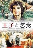 王子と乞食[DVD]