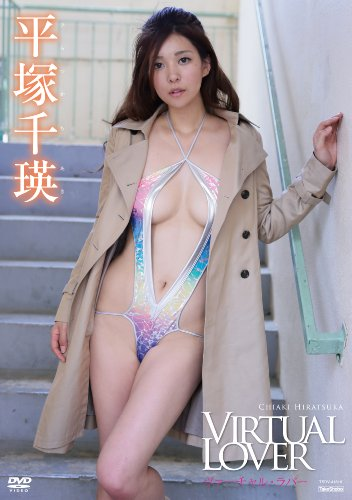 平塚千瑛 Virtual Lover[DVD]