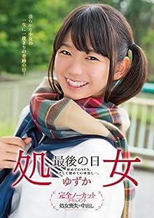 処女 最後の日 ゆずか 無垢 [DVD]