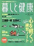 暮しと健康 2008年 04月号 [雑誌]