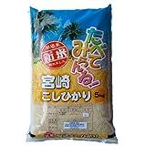 宮崎県産 白米 コシヒカリ 5kg 平成23年度産