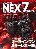 ソニーα NEXー7マニュアル―革新と伝統のハイブリッド!オールインワンミラーレス (日本カメラMOOK)