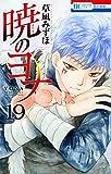 暁のヨナ 19 (花とゆめコミックス)