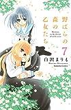 野ばらの森の乙女たち(7)(分冊版) (なかよしコミックス)