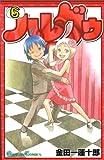 ハレグゥ 6 (ガンガンコミックス)