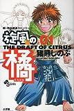 旋風の橘 1 (少年サンデーコミックス)