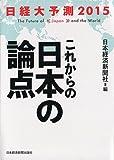 これからの日本の論点 日経大予測2015