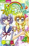 にじいろ☆プリズムガール(4) (ちゃおコミックス)
