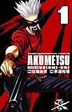 アクメツ 1 (少年チャンピオン・コミックス)