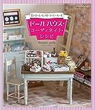 ドールハウス・コーディネイト・レシピ (Dolly*Dolly BOOKS(ドーリィドーリィブックス))