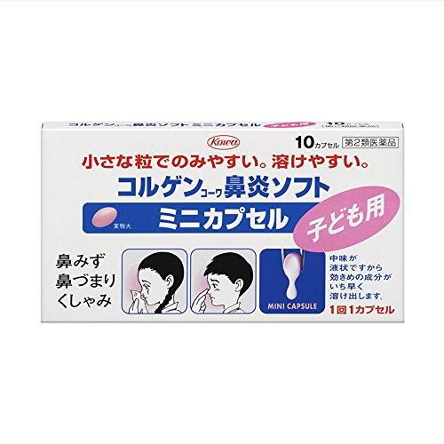 【第2類医薬品】コルゲンコーワ鼻炎ソフトミニカプセル子ども用 10カプセル