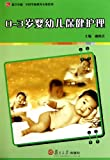 img - for 0~3 infants aged care nursing (Chinese Edition) book / textbook / text book