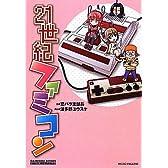 21世紀ファミコン (GAME SIDE BOOKS) (ゲームサイドブックス)