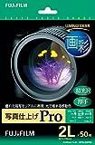 FUJIFILM 写真用紙 画彩 超光沢 厚手 2L 50枚WP2L50PRO