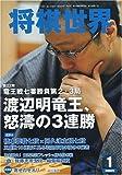 将棋世界 2010年 01月号 [雑誌]