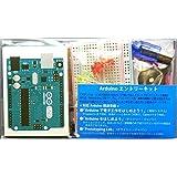 Arduino エントリーキット(Uno版)