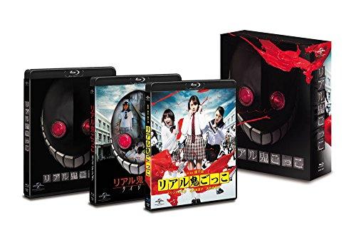 リアル鬼ごっこ 劇場版 Blu-ray BOX (初回限定生産)