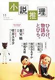 小説推理 2011年 11月号 [雑誌]