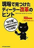 現場で見つけたディーラー改革のヒント―のら猫コンサルタントが見た、自動車販売会社の「いま時」