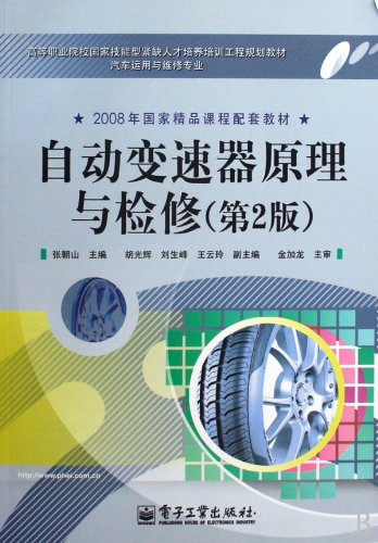 Theories and Overhaul of Automatic Gearboxes (the Second Edition) (Chinese Edition) PDF