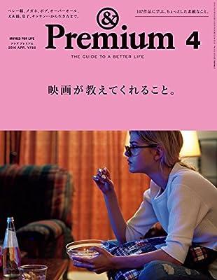 & Premium (アンド プレミアム) 2016年 4月号 [雑誌]