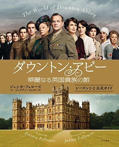 ダウントン・アビー 華麗なる英国貴族の館:シーズン1・2公式ガイド