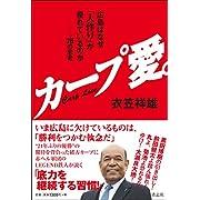 カープ愛。広島はなぜ「人作り」が優れているのか―76の思考(単行本 2015/4/14 衣笠 祥雄 (著))