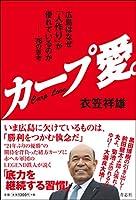 カープ愛。 広島はなぜ「人作り」が優れているのか――76の思考