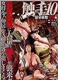 触手アクメ10 [DVD]